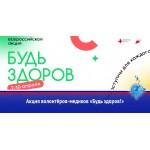 Минспорт России поддерживает Всероссийскую акцию волонтёров-медиков «Будь здоров!», приуроченную к Всемирному дню здоровья