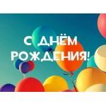 """ПОЗДРАВЛЯЕМ С ДНЁМ РОЖДЕНИЯ ДМИТРИЯ МИРОШНИК"""""""