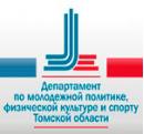 Департамент по молодежной политике, физической культуре и спорту