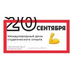 Поздравление Олега Матыцина с Международным днём студенческого спорта