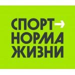 Министр спорта РФ Олег Матыцин рассказал о реализации федерального проекта «Спорт – норма жизни».