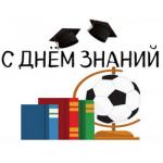 Поздравление Олега Матыцина с Днём знаний и началом нового учебного года