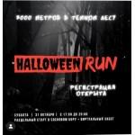 Стань участником HALLOWEEN RUN:3000 метров в темном лесу 31 октября!