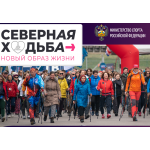 В Томской области реализуется проект «Северная ходьба - новый образ жизни»