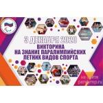 Жители Томской области могут поучаствовать в онлайн-викторине на знание Паралимпийских игр