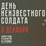3 декабря в Томске пройдут мероприятия ко Дню Неизвестного солдата